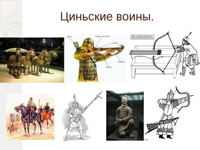 Циньские воины.