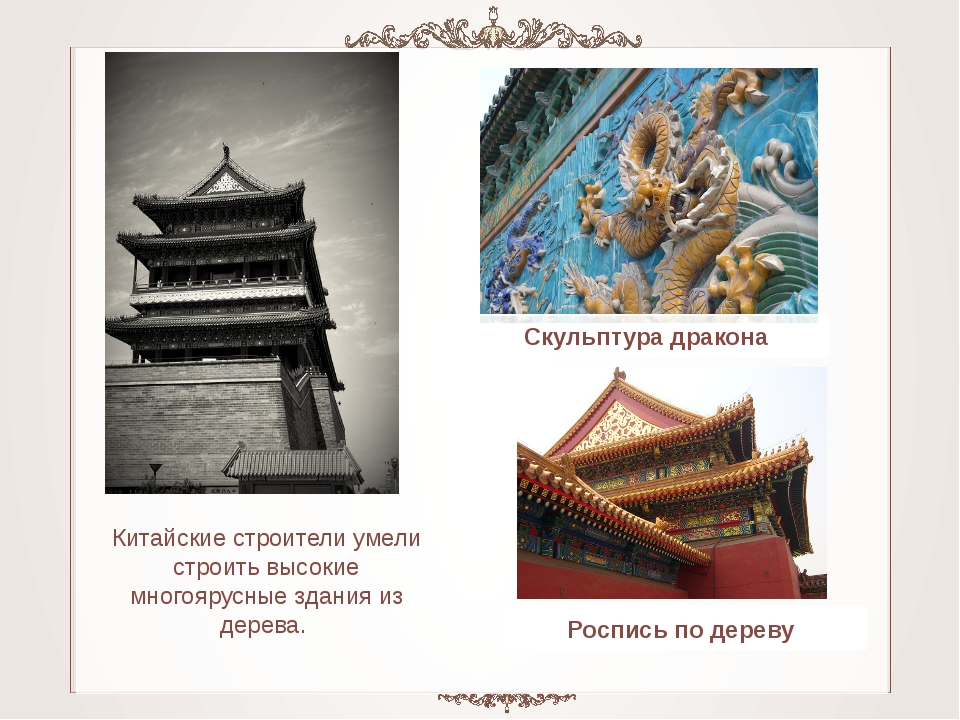 Китайские строители умели строить высокие многоярусные здания из дерева. Ску...