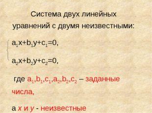 Система двух линейных уравнений с двумя неизвестными: а1х+b1у+с1=0, а2х+b2у+с