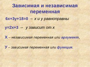 Зависимая и независимая переменная 6х+3у+18=0 → х и у равноправны у=2х+3 → у