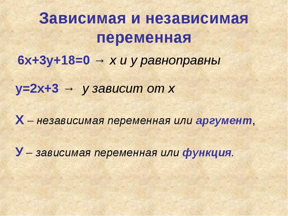 Зависимая и независимая переменная 6х+3у+18=0 → х и у равноправны у=2х+3 → у...