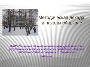 Методическая декада в начальной школе МКОУ «Ленинская общеобразовательная сре
