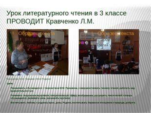 Урок литературного чтения в 3 классе ПРОВОДИТ Кравченко Л.М. Тема урока: М.М.