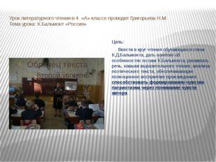 Урок литературного чтения в 4 «А» классе проводит Григорьева Н.М. Тема урока:
