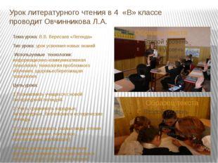 Урок литературного чтения в 4 «В» классе проводит Овчинникова Л.А. Тема урока