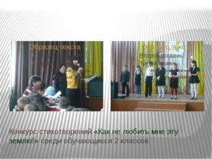 Конкурс стихотворений «Как не любить мне эту землю!» среди обучающихся 2 клас