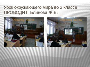 Урок окружающего мира во 2 классе ПРОВОДИТ Блинова Ж.В.