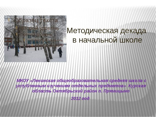 Методическая декада в начальной школе МКОУ «Ленинская общеобразовательная сре...