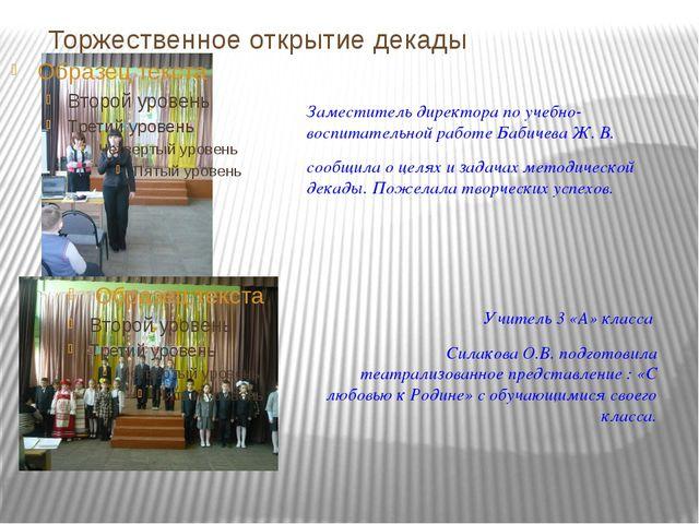 Торжественное открытие декады Заместитель директора по учебно-воспитательной...