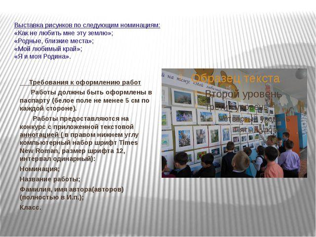 Выставка рисунков по следующим номинациям: «Как не любить мне эту землю»; «Ро...