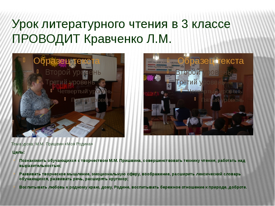 Урок литературного чтения в 3 классе ПРОВОДИТ Кравченко Л.М. Тема урока: М.М....