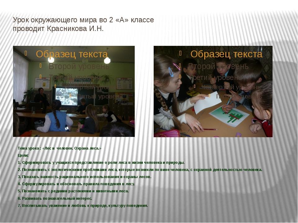 Урок окружающего мира во 2 «А» классе проводит Красникова И.Н. Тема урока : «...