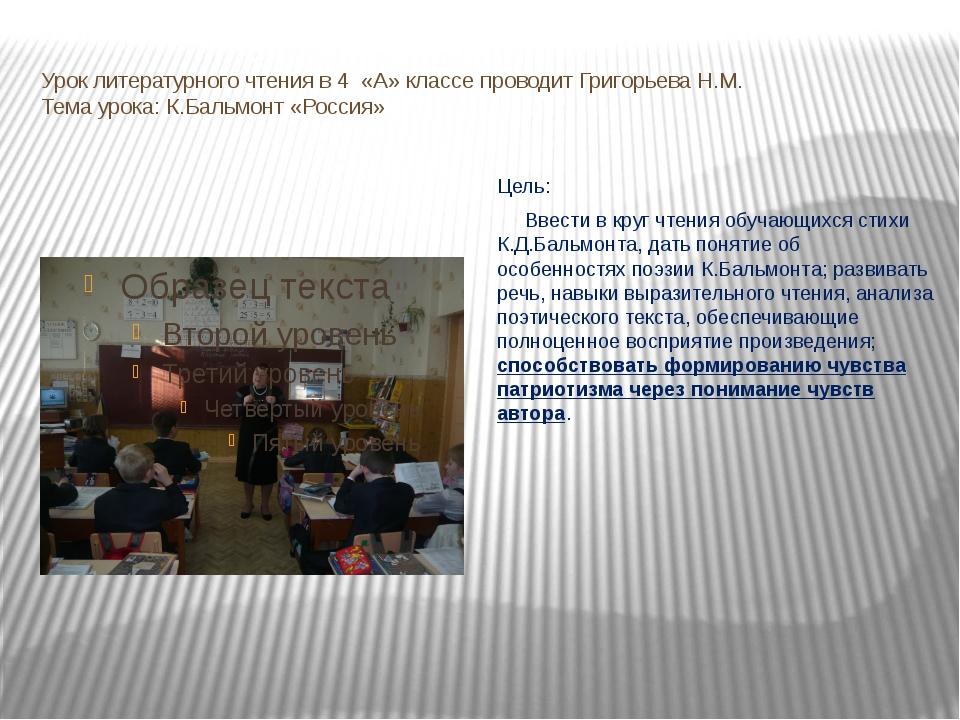 Урок литературного чтения в 4 «А» классе проводит Григорьева Н.М. Тема урока:...