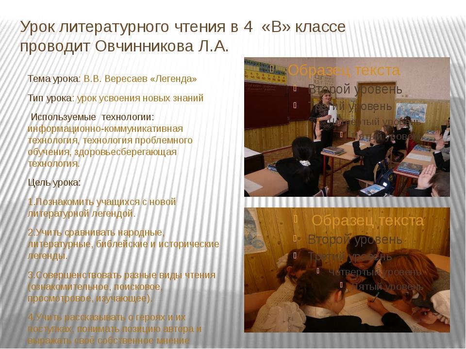 Урок литературного чтения в 4 «В» классе проводит Овчинникова Л.А. Тема урока...