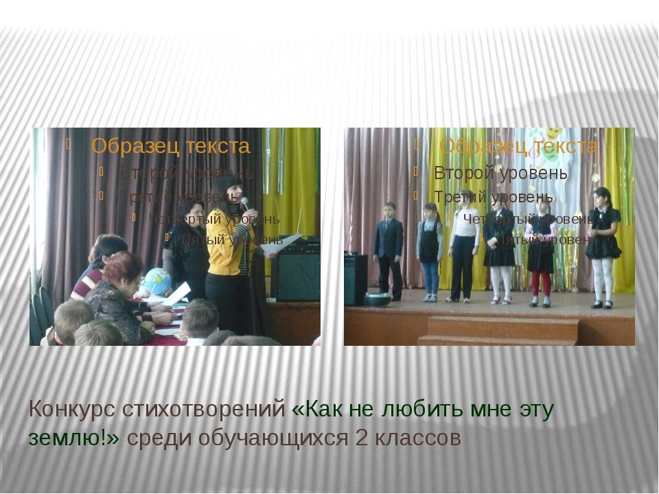 Конкурс стихотворений «Как не любить мне эту землю!» среди обучающихся 2 клас...