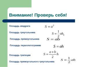 Внимание! Проверь себя! Площадь квадрата Площадь треугольника Площадь прямоуг