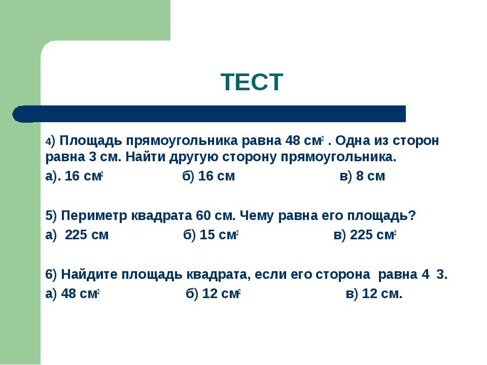 ТЕСТ 4) Площадь прямоугольника равна 48 см2 . Одна из сторон равна 3 см. Найт...
