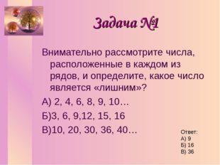 Задача №1 Внимательно рассмотрите числа, расположенные в каждом из рядов, и о