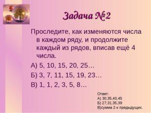 Задача № 2 Проследите, как изменяются числа в каждом ряду, и продолжите кажды
