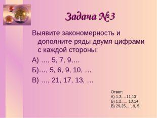 Задача № 3 Выявите закономерность и дополните ряды двумя цифрами с каждой сто