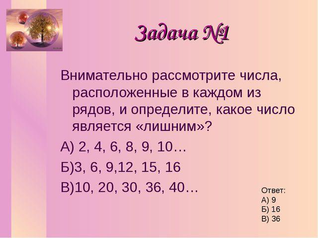 Задача №1 Внимательно рассмотрите числа, расположенные в каждом из рядов, и о...