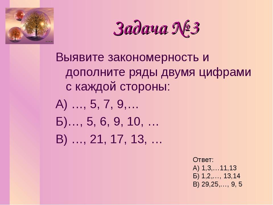 Задача № 3 Выявите закономерность и дополните ряды двумя цифрами с каждой сто...
