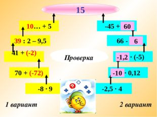 1 вариант 2 вариант -8 · 9 70 + (-72) 41 + (-2) 39 : 2 – 9,5 10… + 5 -2,5 · 4
