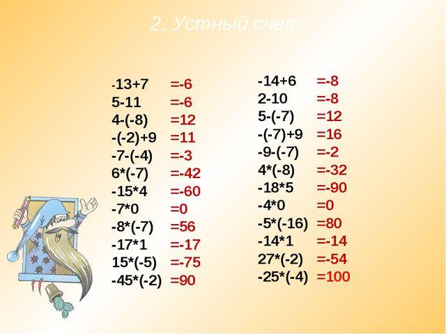 2. Устный счет -13+7 5-11 4-(-8) -(-2)+9 -7-(-4) 6*(-7) -15*4 -7*0 -8*(-7) -1...