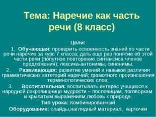 Тема: Наречие как часть речи (8 класс) Цели: 1.Обучающая:проверить осво