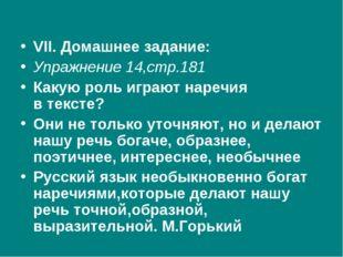VІІ. Домашнее задание: Упражнение 14,стр.181 Какую роль играют наречия втекс