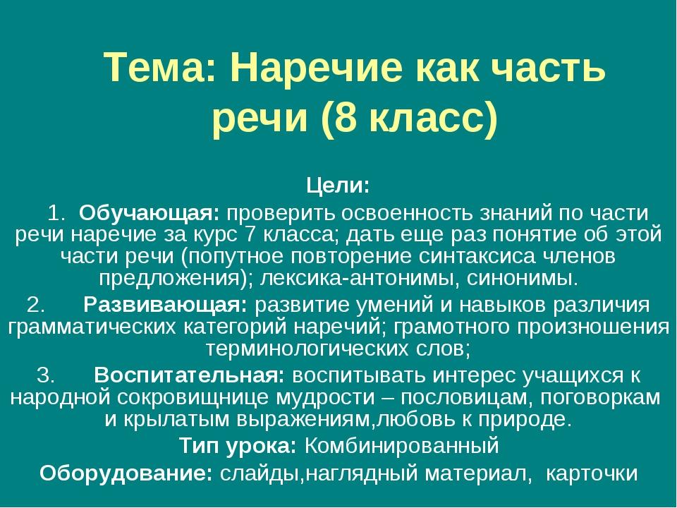 Тема: Наречие как часть речи (8 класс) Цели: 1.Обучающая:проверить осво...