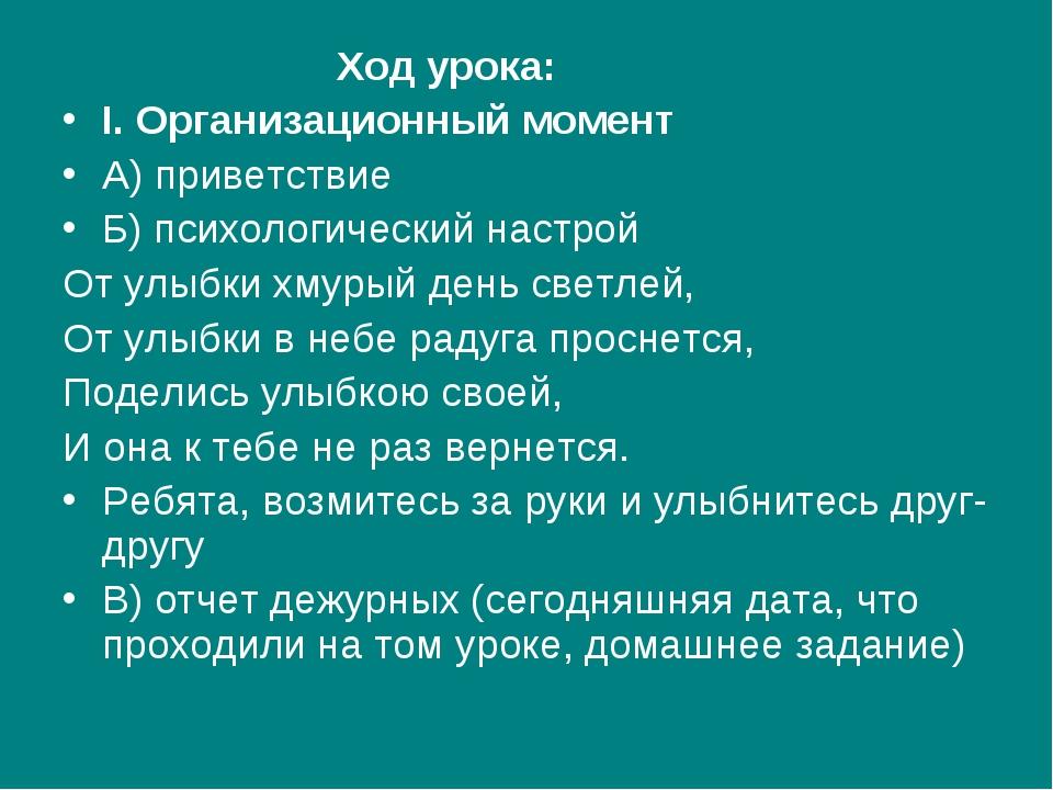 Ход урока: І. Организационный момент А) приветствие Б) психологический нас...