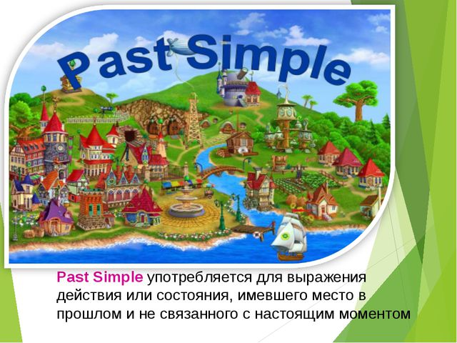 Past Simple употребляется для выражения действия или состояния, имевшего мест...