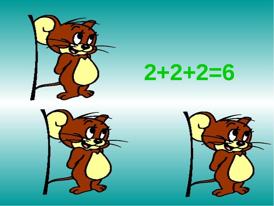 2+2+2=6