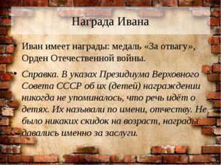 Награда Ивана Иван имеет награды: медаль «За отвагу», Орден Отечественной вой