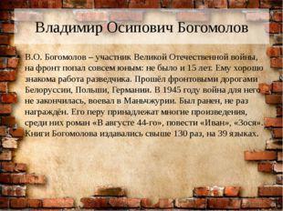 Владимир Осипович Богомолов В.О. Богомолов – участник Великой Отечественной в