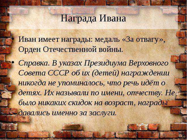 Награда Ивана Иван имеет награды: медаль «За отвагу», Орден Отечественной вой...