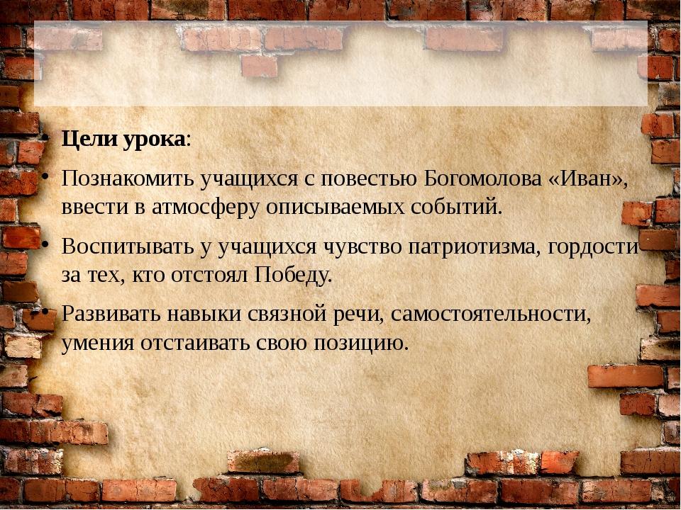 Цели урока: Познакомить учащихся с повестью Богомолова «Иван», ввести в атмо...