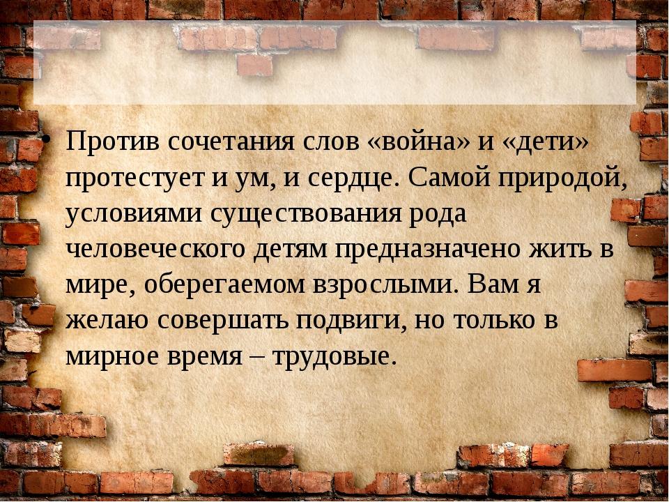 Против сочетания слов «война» и «дети» протестует и ум, и сердце. Самой прир...