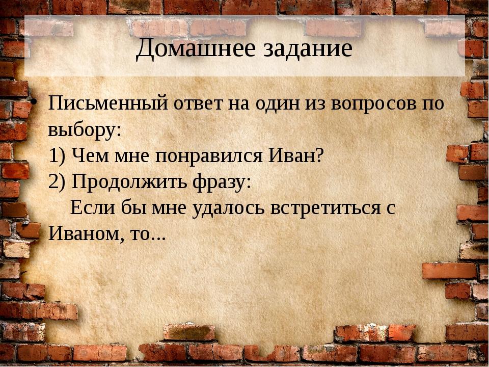 Домашнее задание Письменный ответ на один из вопросов по выбору: 1) Чем мне п...