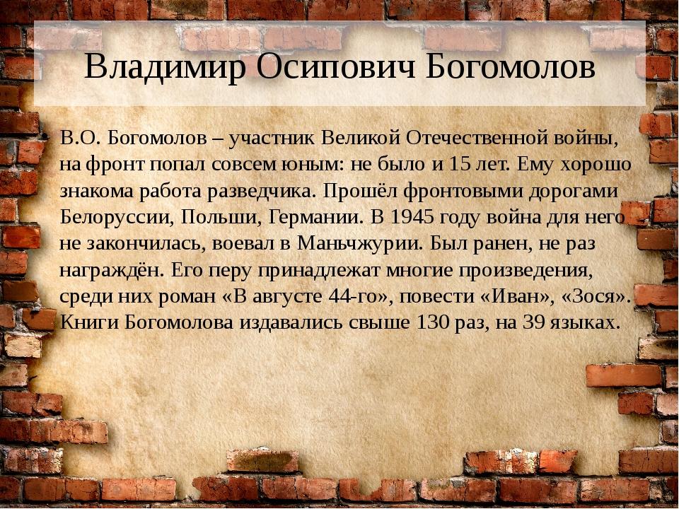 Владимир Осипович Богомолов В.О. Богомолов – участник Великой Отечественной в...