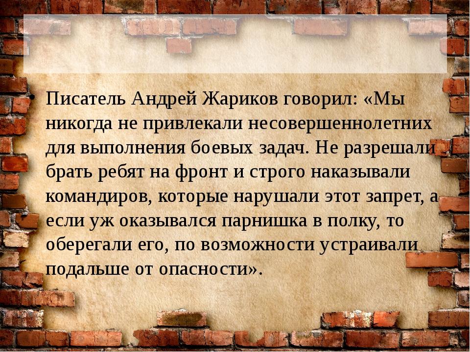 Писатель Андрей Жариков говорил: «Мы никогда не привлекали несовершеннолетни...