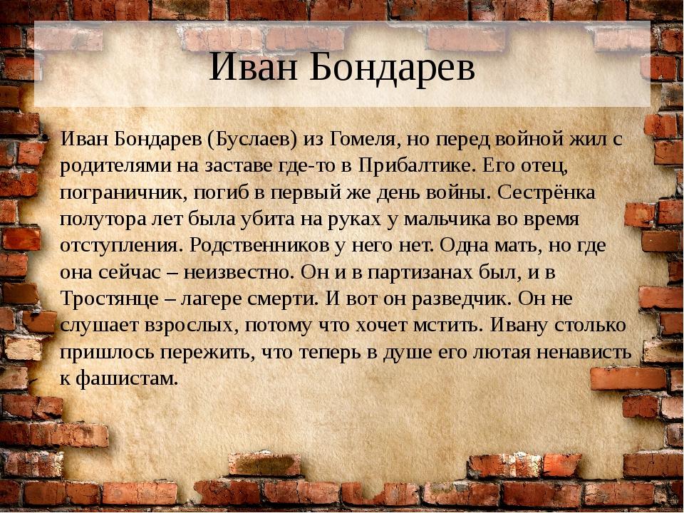 Иван Бондарев Иван Бондарев (Буслаев) из Гомеля, но перед войной жил с родите...