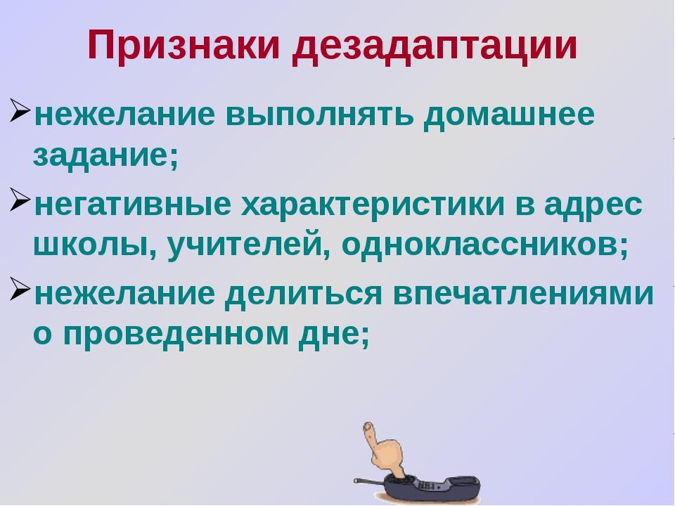 Признаки дезадаптации нежелание выполнять домашнее задание; негативные характ...