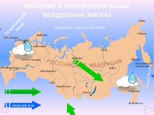Континентальный Зависимость климата от близости морей и океанов и господствую