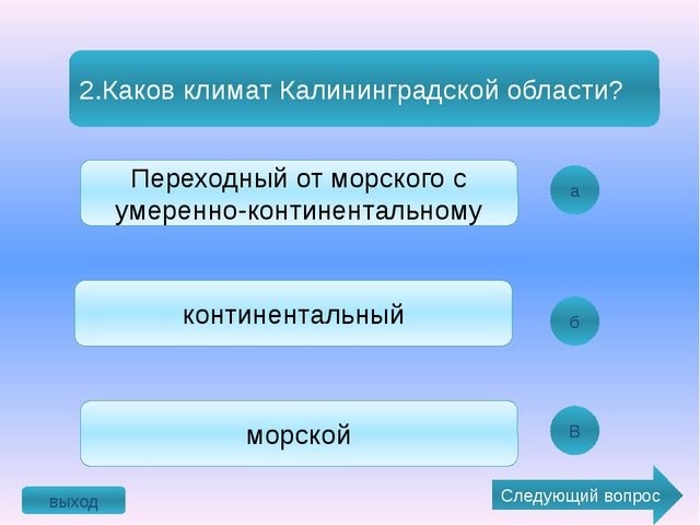 а б В 3.Какой океан не влияет на климат России? Тихий Индийский Атлантический...