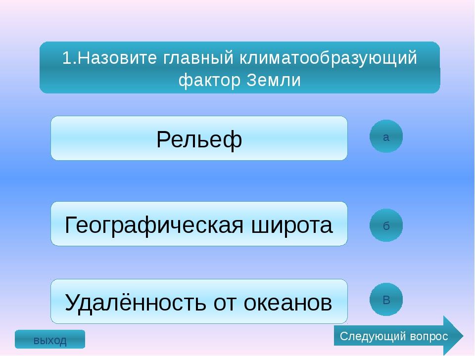 а б В 2.Каков климат Калининградской области? Переходный от морского с умерен...