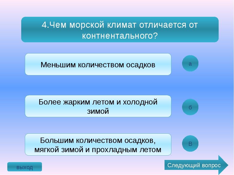 а б В 5. Каковы особенности муссонного климата России? Лето жаркое, сухое, зи...