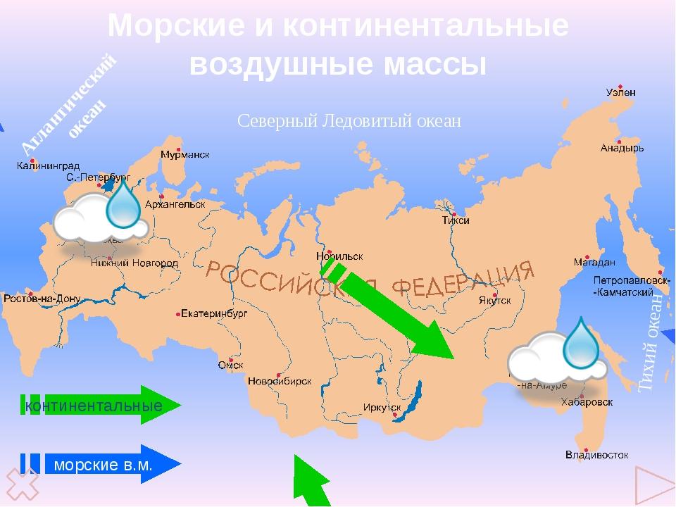 Континентальный Зависимость климата от близости морей и океанов и господствую...