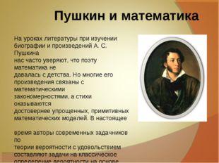 Пушкин и математика На уроках литературы при изучении биографии и произведени